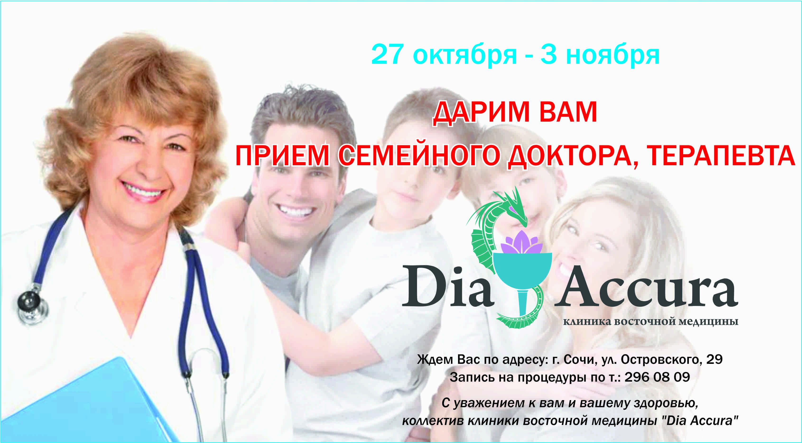 Семейный доктор монологи о здоровье 6 фотография