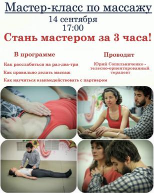 Мастер класс массажа тела