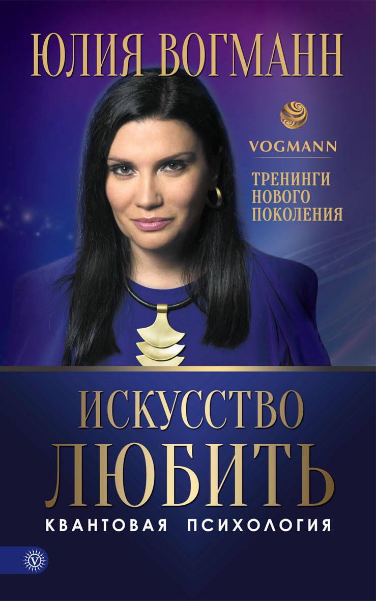 Юлия вогманн
