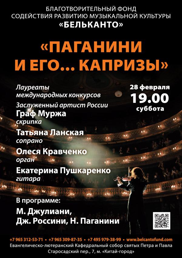 Посмотреть записи за Февраль 2015. Орган + саксофон: эволюция. Москва. &