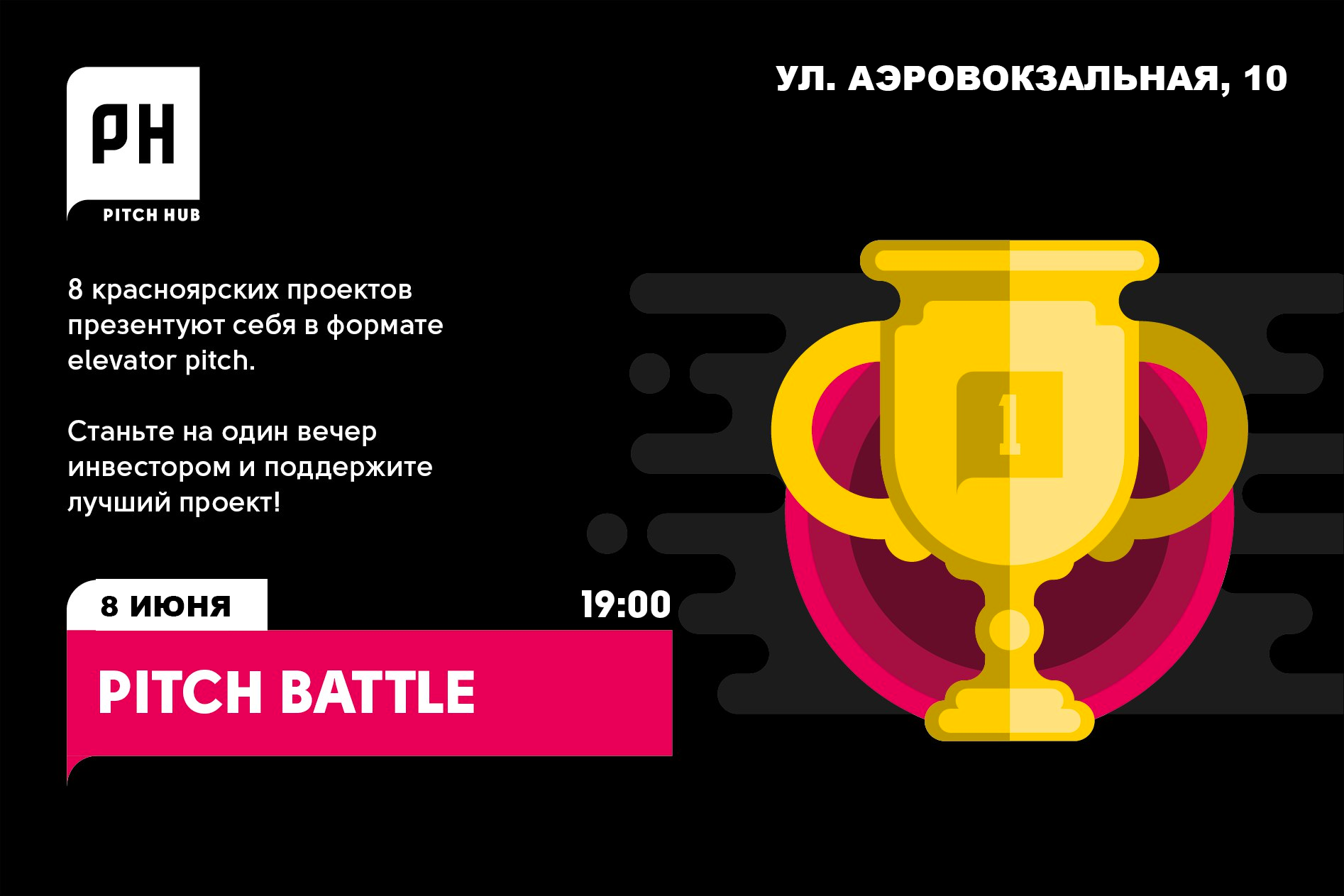 Битва стартапов Pitch Battle 2.0