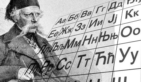 Сербский язык: история и современность / События на TimePad.ru