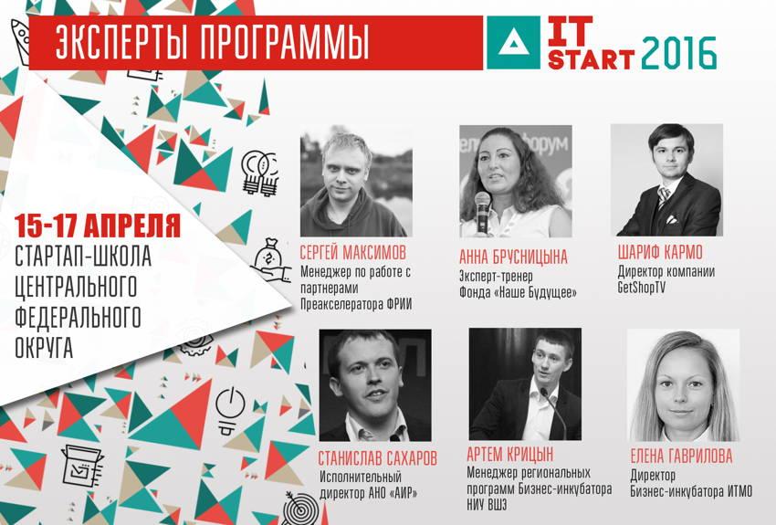 IT-школа ЦФО в Ярославле