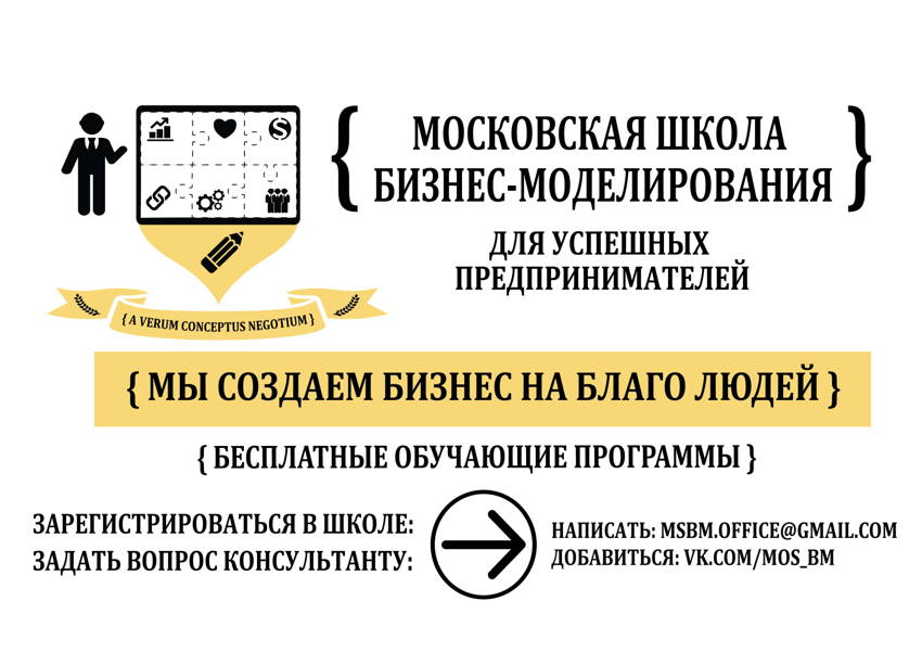 business_model_moscow_school_AVATAR_SCHOOL