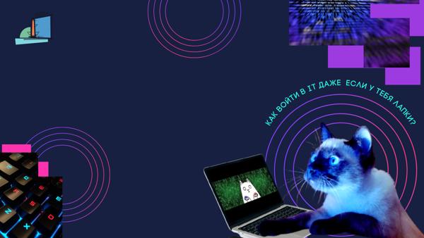 IT-фестиваль «Код Васильевского». Второй этап: «Research»
