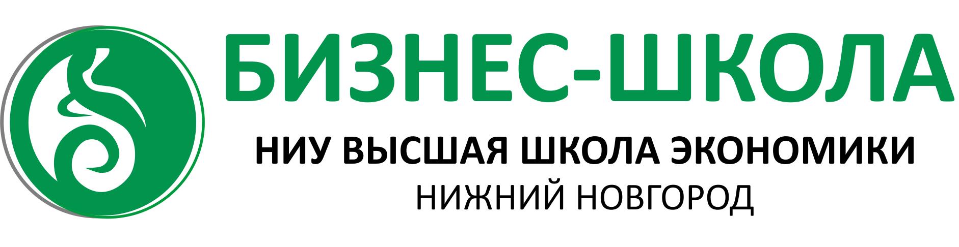Бизнес-школа НИУ ВШЭ Нижний Новгород