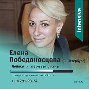 Елена Победоносцева