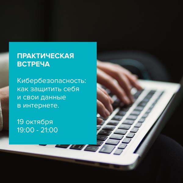 """Практическая встреча на тему """"безопасность в интернет-пространстве"""""""