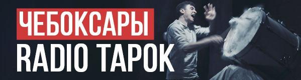 RADIO TAPOK в Чебоксарах - 30 января 2018