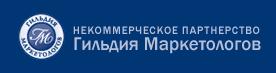 Гильдия Маркетологов