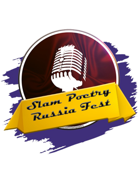 Фестиваль Slam Poetry Russia 2019