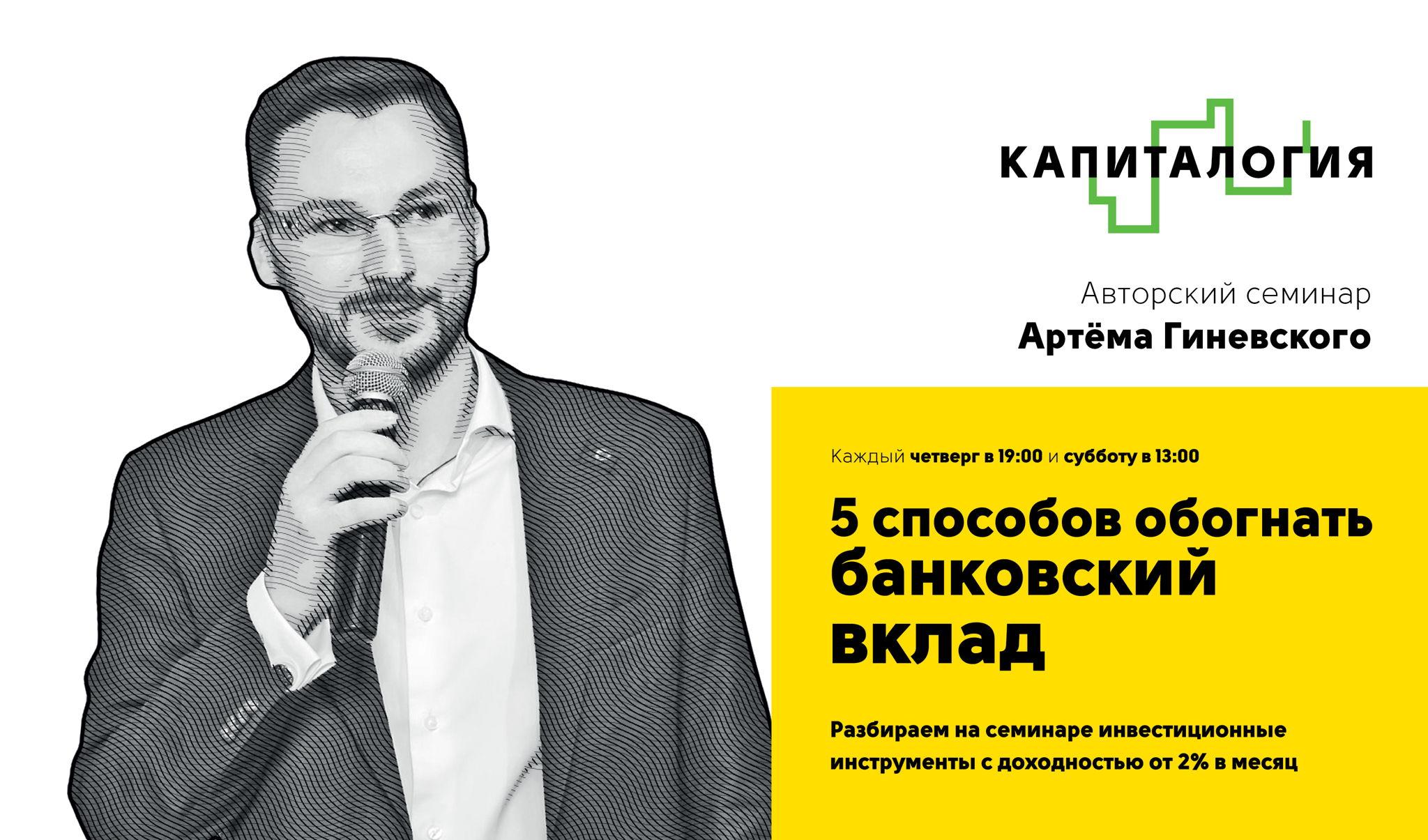 Артем Гиневский афиша