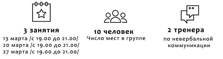 3 занятия /вторник/ — 10 человек в группе — 2 тренера по невербальной коммуникации