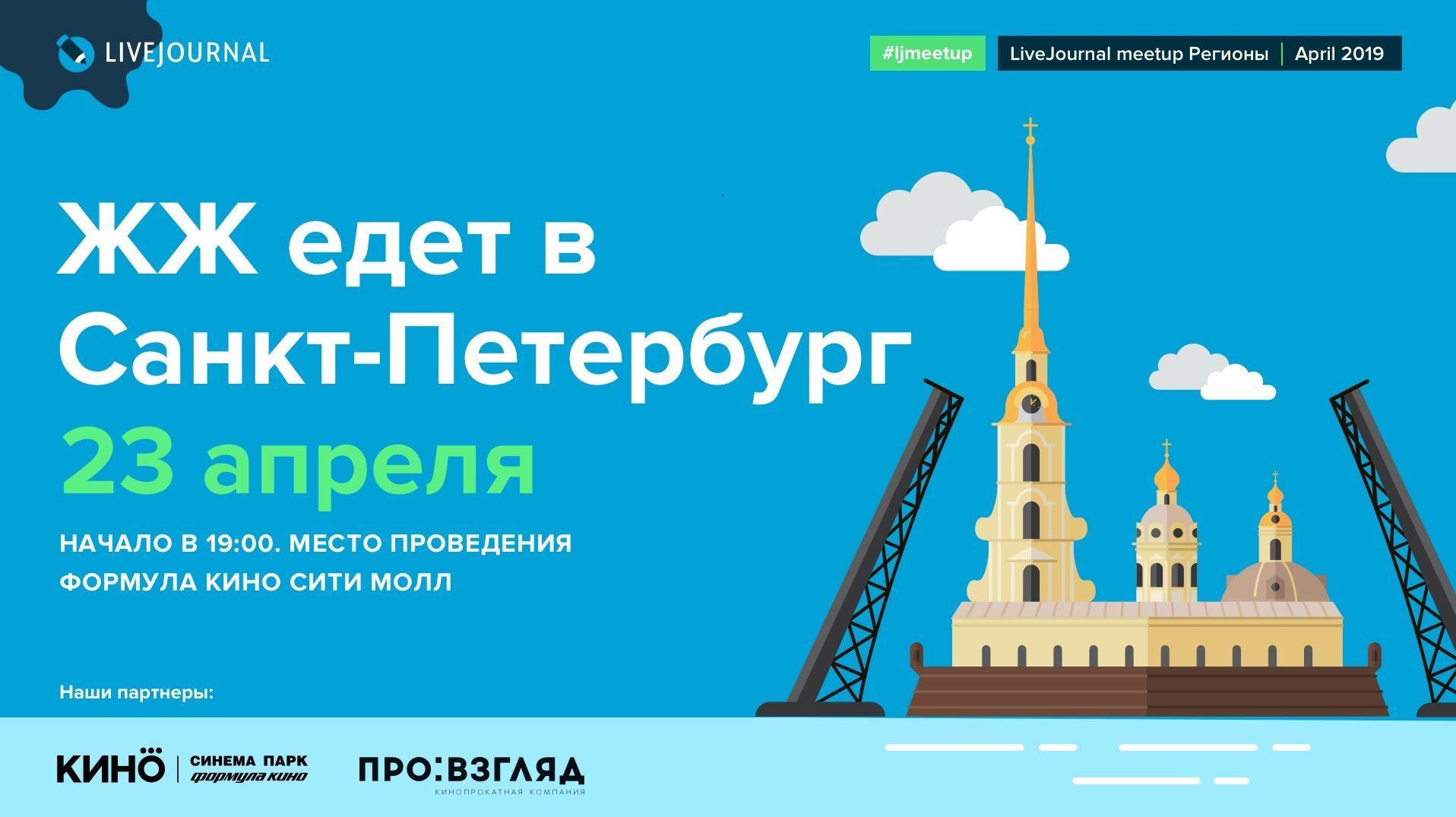 LiveJournal Meetup 23 апреля в Санкт-Петербурге