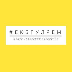 Центр авторских экскурсий Екбгуляем / TimePad.ru