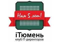 Клуб ИТ-директоров Тюменской области