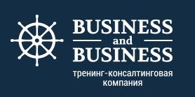 Бизнес и Бизнес