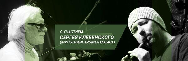 Трио Сергея Филатова, с участием Сергея Клевенского (мультиинструменталист)