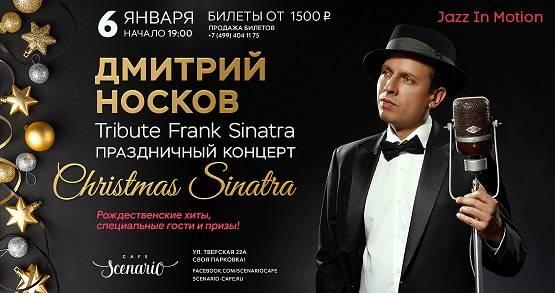"""06.01 Праздничный концерт """"Christmas Sinatra"""" в Сценарио!"""