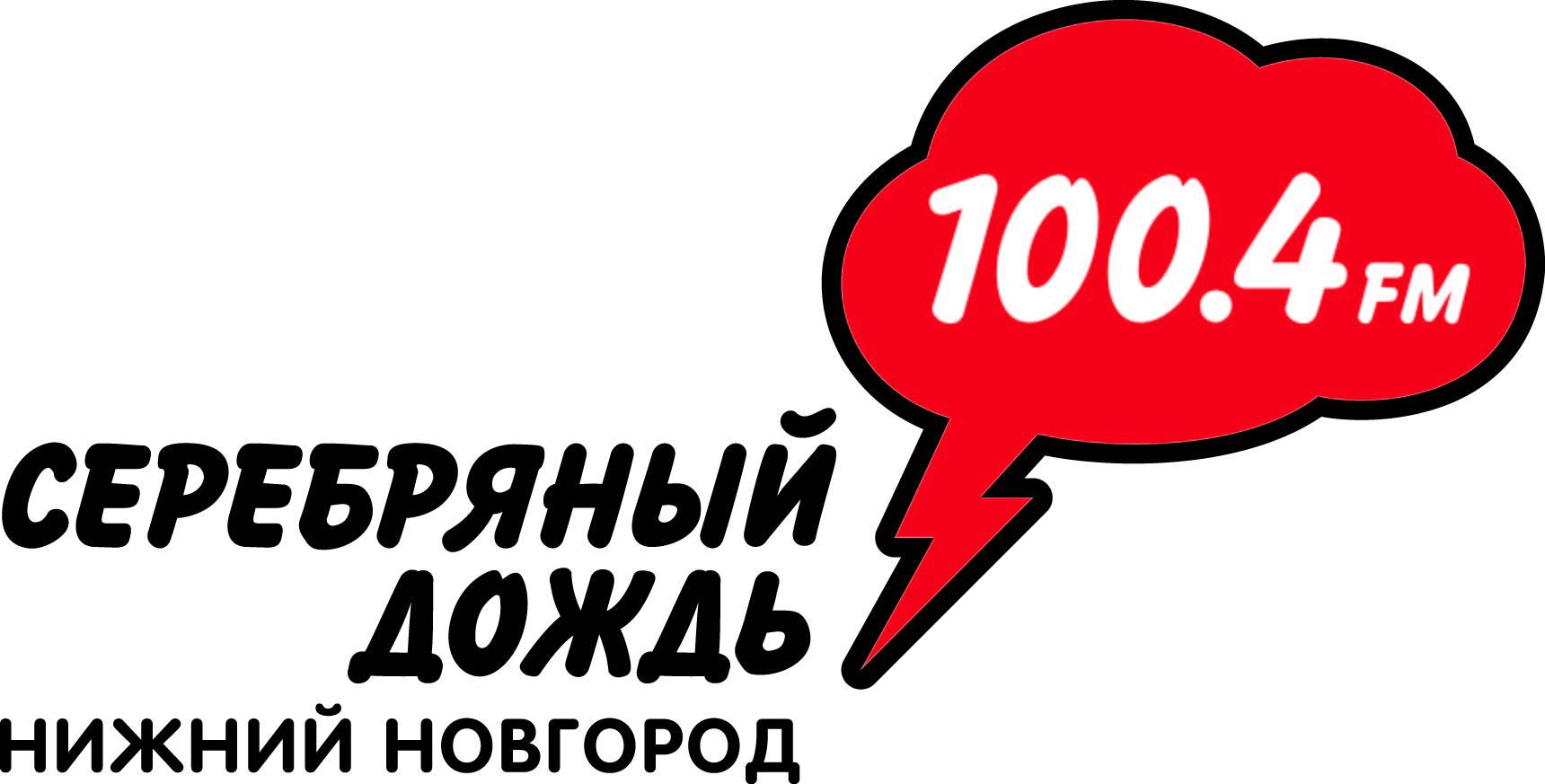 Серебряный Дождь Нижний Новгород