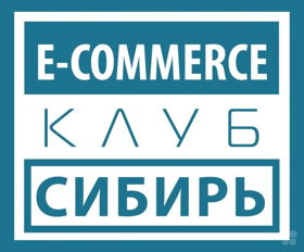 E-commerce клуб Сибири