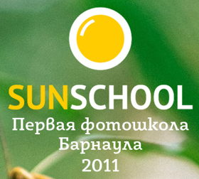 Фотошкола Sunschool