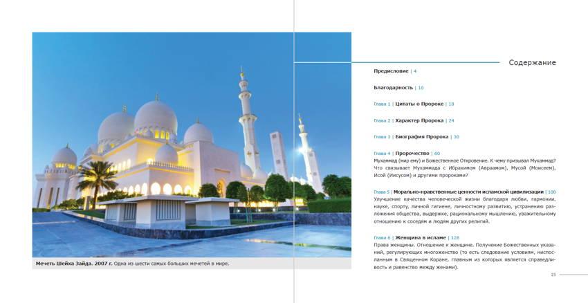 Книга Путеводитель по Исламу — содержание 1