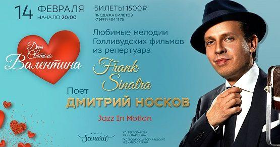14.02 Праздничный концерт Дмитрия Носкова в Сценарио!