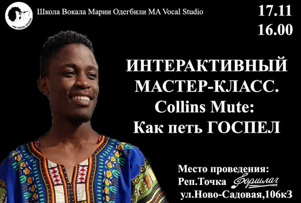 Collins Mute: как петь ГОСПЕЛ