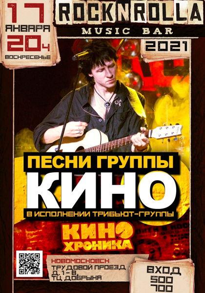 КИНОхроника в Новомосковске