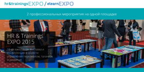 Выставка и конференция HR&Trainings EXPO