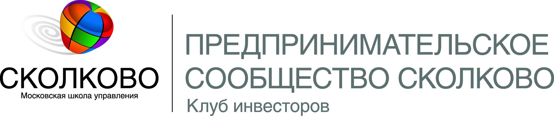 Клуб инвесторов СКОЛКОВО