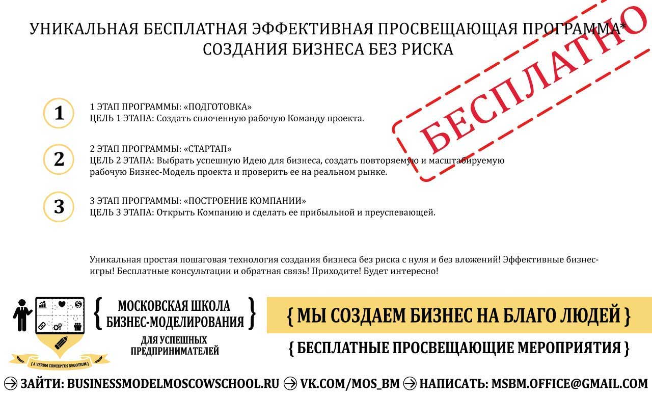 business_model_moscow_school_Free Program_1st stage