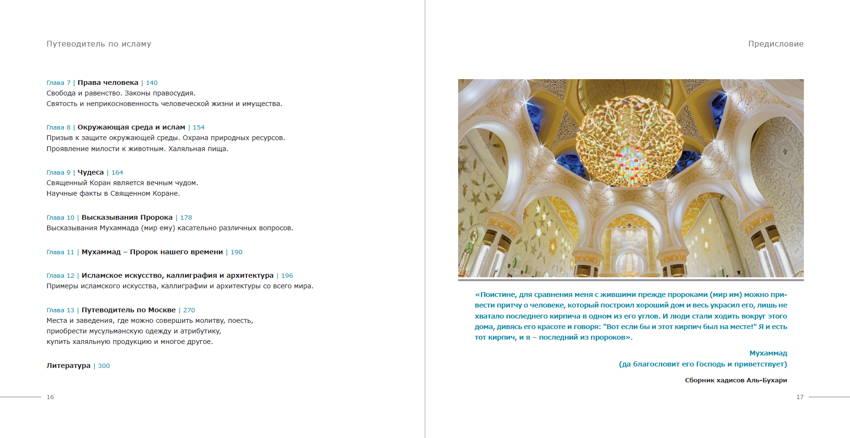 Книга Путеводитель по Исламу — содержание 2