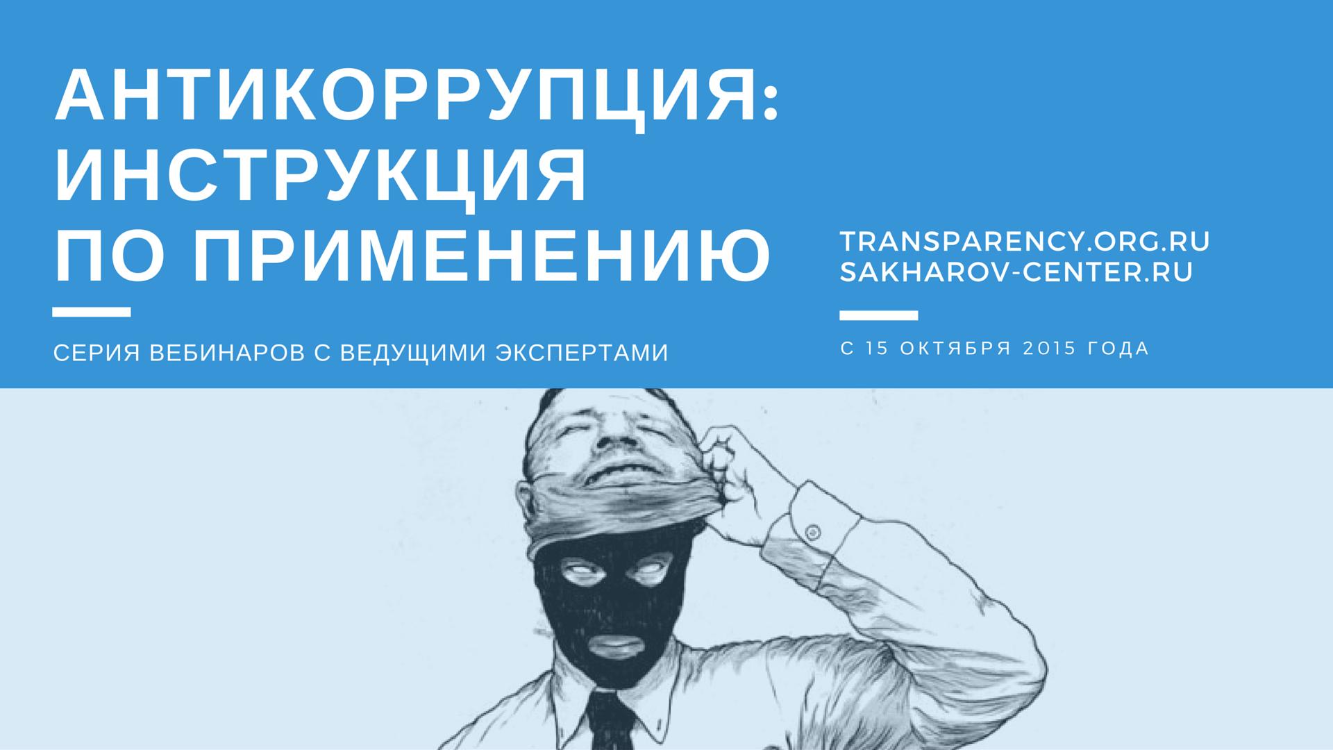 «Антикоррупция: инструкция по применению»: серия вебинаров Центра ТИ-Р / События на TimePad.ru