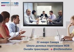 Школа деловых переговоров М2В