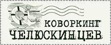 "Коворкинг ""Челюскинцев"""
