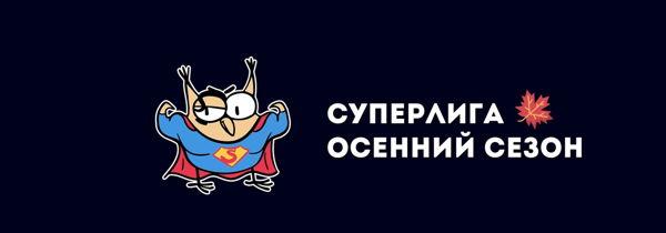 Суперлига | ТРЕТЬЯ ИГРА СЕЗОНА | Известия Hall