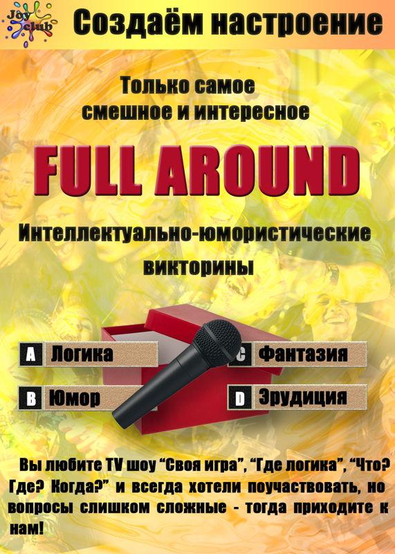 """Интеллектуально-юмористическая викторина """"Full Around"""""""