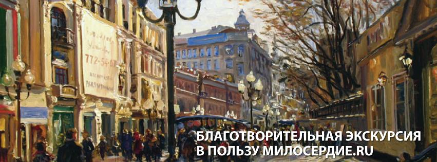 """Благотворительная экскурсия """"Ах, Арбат, мой Арбат..."""" / События на TimePad.ru"""