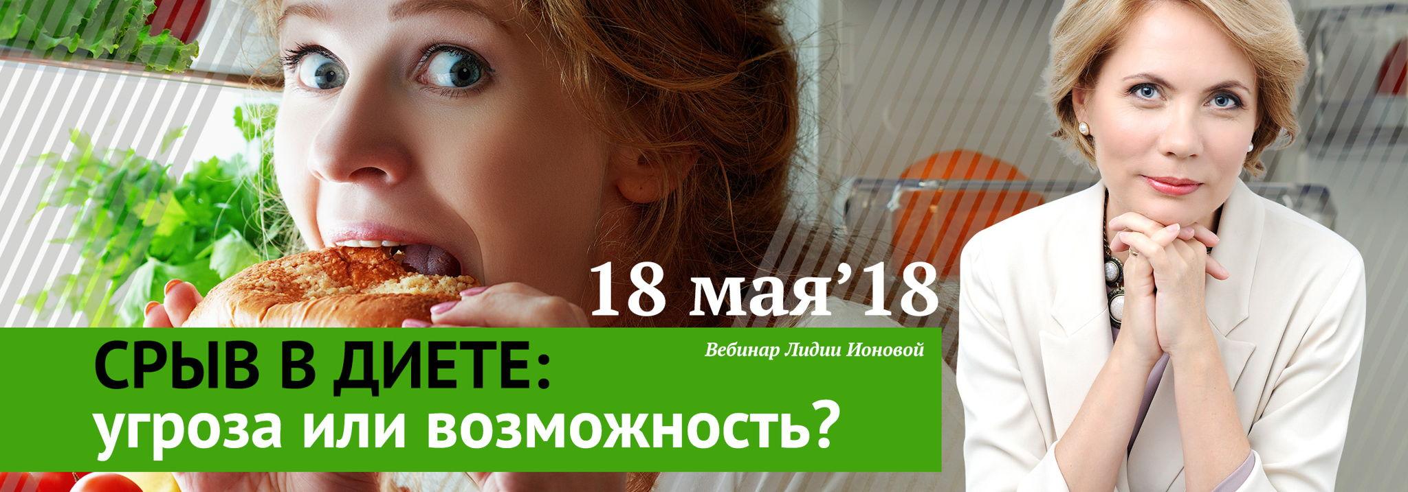 Срыв в диете — вебинар Лидии Ионовой