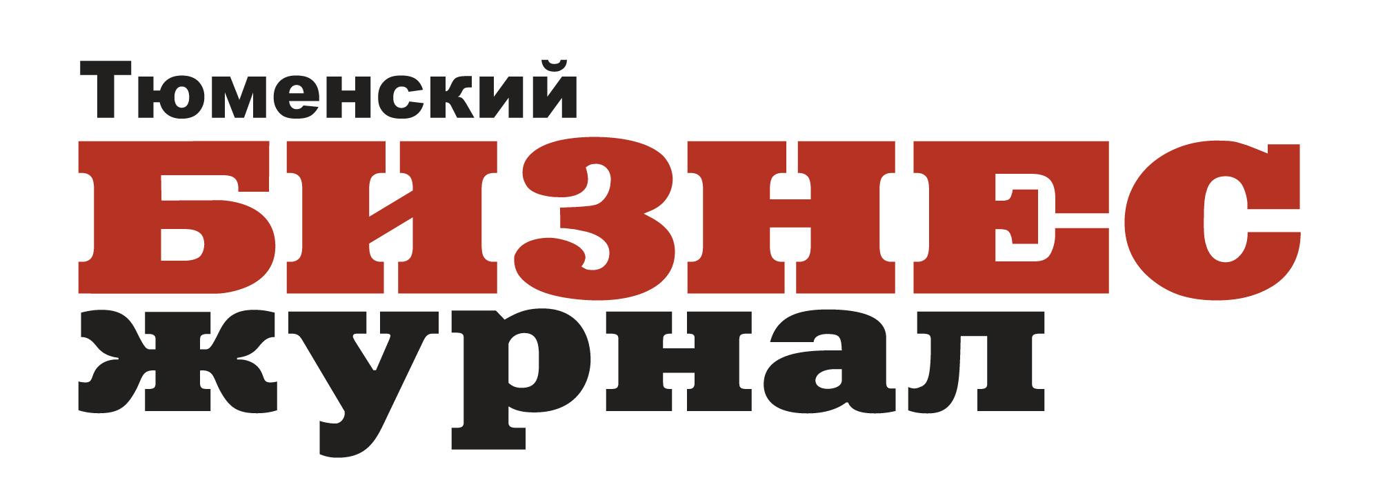 """Информационный Партнер """"Тюменский Бизнес Журнал"""""""