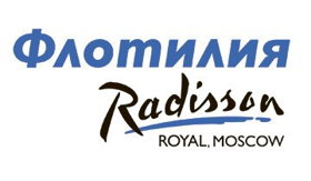 Флотилия «Radisson Royal, Moscow»