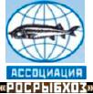 """Ассоциация """"Государственно-кооперативное объединение рыбного хозяйства (Росрыбхоз)"""""""