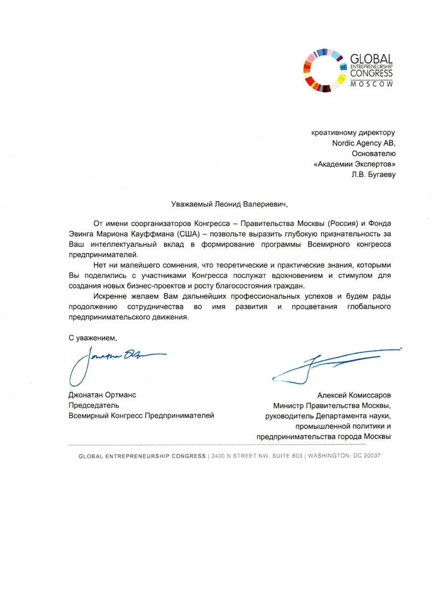 Отзыв от правительства Москвы и Global Entrepreneurship Congress / Фонда Эвинга Мариона Кауффмана на выступление Леонида Бугаева