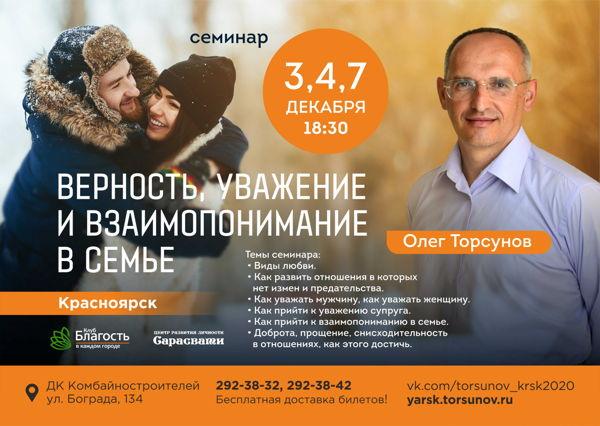 """семинар О. Г. Торсунова """"Верность, уважение и взаимопонимание в семье"""""""