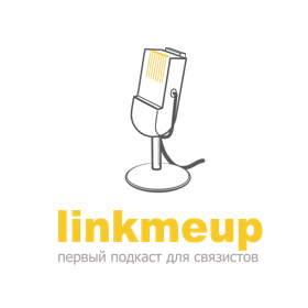Подкаст linkmeup