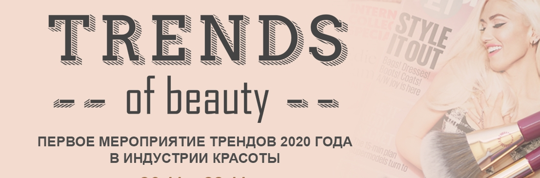 TRENDS -- of beauty -- 2020