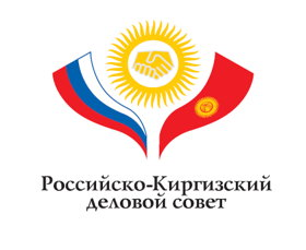 Российско-Киргизский деловой совет