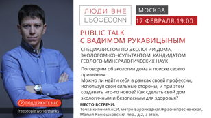 Public talk c Вадимом Рукавицыным специалистом по экологии дома, экологом-консультантом, кандидатом геолого-минералогических наук